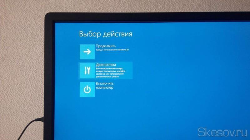 """Компьютер начнет перезапускаться, но перейдет в режим восстановления. Здесь выбираем """"Диагностика""""."""