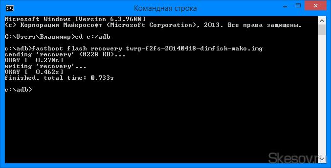 Если на данный момент версия рекавери изменилась, то вносим соответствующее изменение в название файла в строке.  Если у вас отобразился текст, похожий на мой. То значит все прошло успешно и рекавери установлен.