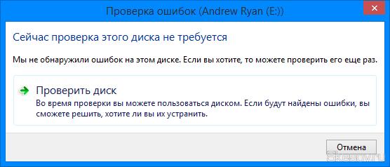 Как включить проверку диска на ошибки и поврежденные сектора через командную строку в Windows 8.1, 8, 7, Vista