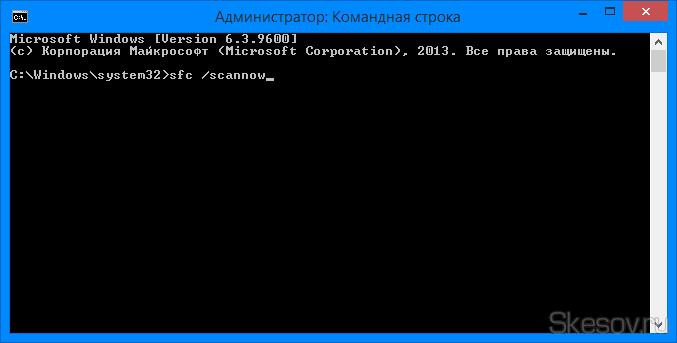 В открывшемся окне вводим следующую команду: sfc /scannow