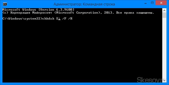 где CHKDSK (Check disk) - команда для запуска проверки диска на ошибки;  C: - том, а для некоторых случаев можно указать путь или даже имя файла, для проверки определенного каталога или файла;  /F - включает режим исправления ошибок на диске;  /R - включает режим поиска и восстановление поврежденных секторов.