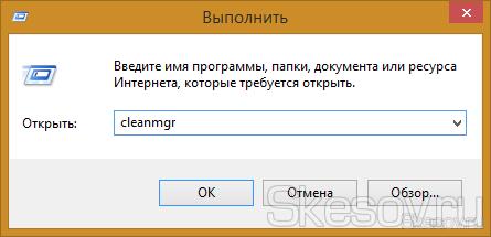 """Нам понадобится утилита """"Выполнить"""", поэтому нажимаем сочетание клавиш Win+R и вводим в открывшееся окно cleanmgr."""