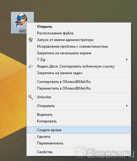 Как добавить любую программу в автозагрузку средствами операционной системы Windows 8.1, 8, 7, Vista