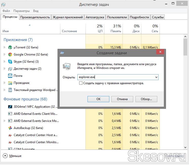 """В открывшемся окне Диспетчера задач, в верхнем левом углу жмем по пункту """"Файл"""" и выбираем """"Запустить новую задачу"""". В открывшемся окне вводим explorer.exe"""