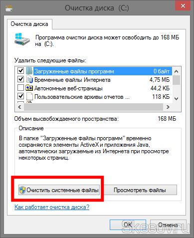 """Ждем оценку свободного пространства и жмем кнопку """"Очистить системные файлы""""."""