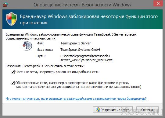 Если у вас включен стандартный Брандмауэр Windows, то он сообщит что сервер пытается пробиться за его защиту. Разрешаем доступ.