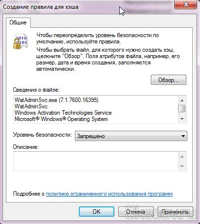 """В открывшемся окне жмем кнопку """"Обзор"""" и выбираем файл:  C:\Windows\System32\Wat\WatAdminSvc.exe  В пункте """"Уровень безопасности"""" выставляем """"Запрещено"""" и жмем ОК."""