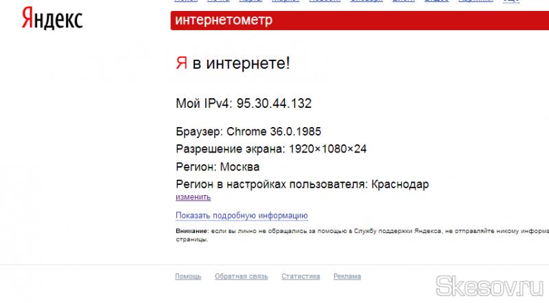 Тут все довольно просто, для этого существует множество ресурсов в интернете. Я предпочитаю использовать сервис от Яндекса, он доступен по адресу internet.yandex.ru, что очень легко запомнить. Пройдя по ссылке вы сразу же увидите свой внешний IP-адрес.