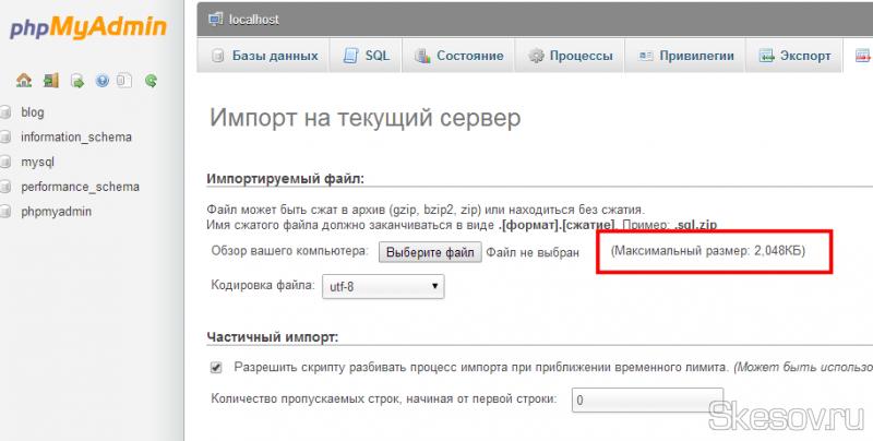 Как снять ограничение на загрузку файлов в 2 мб в phpMyAdmin на Debian