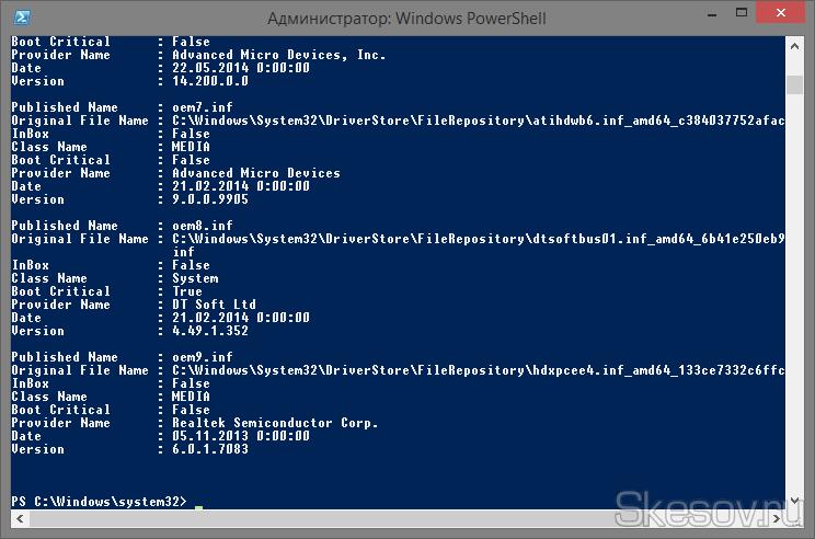 После завершения экспорта PowerShell покажет информацию по экспортированным драйверам.