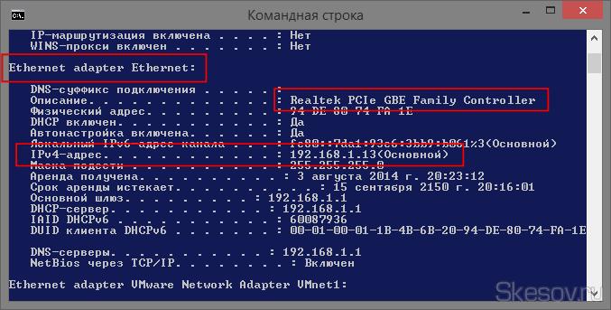 В полученной информации ищем группу с именем адаптера Ethernet. И смотрим свой внутренний IP-адрес (он должен быть помечен словом Основной).