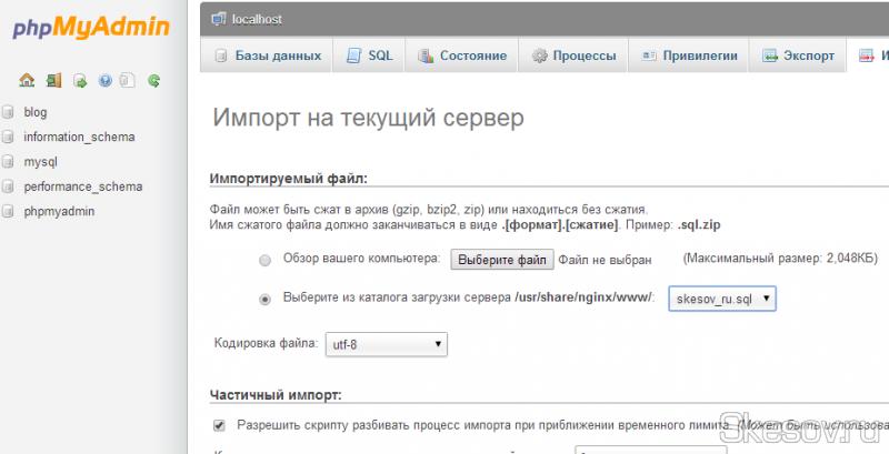 Закачиваем файл по указанному нами пути и обновляем страницу phpMyAdmin. Теперь появились новый пункт, позволяющий выбрать базу данных находящуюся в указанной нами папке.