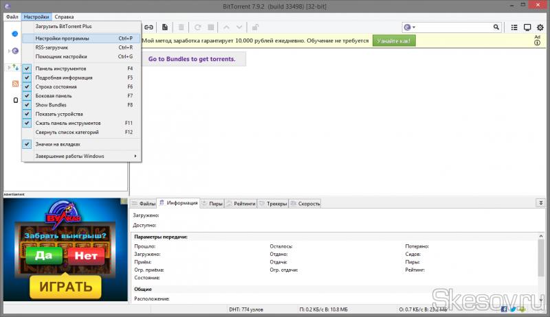 Как отключить рекламу в бесплатном торрент-клиенте BitTorrent