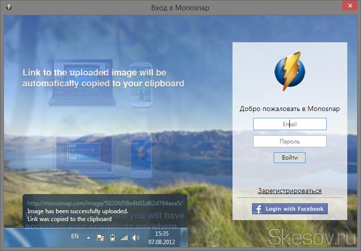 Вход в учетную запись Monosnap