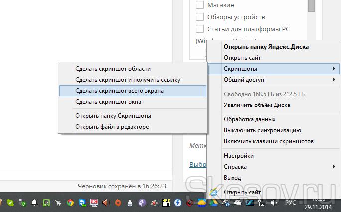 Выбираем нужный пункт в контекстном меню Яндекс.Диска в трее