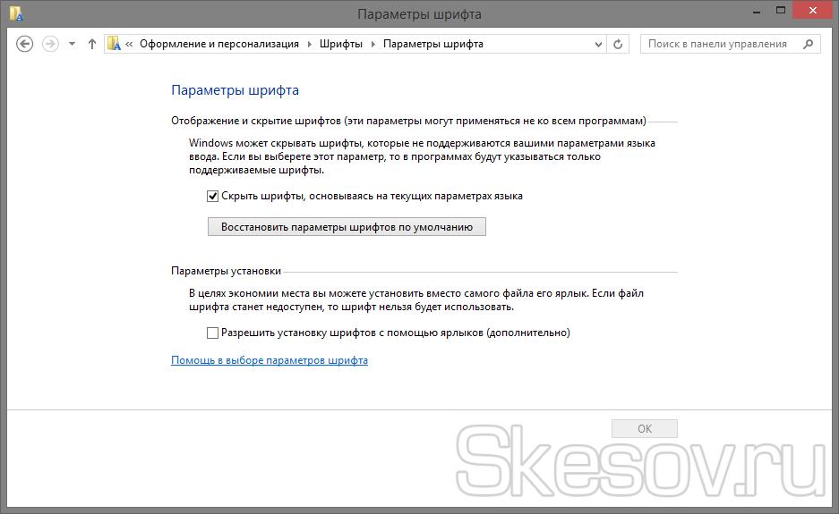 Восстановление системных шрифтов Windows 10, 8.1, 8, 7, инструкция со скриншотами