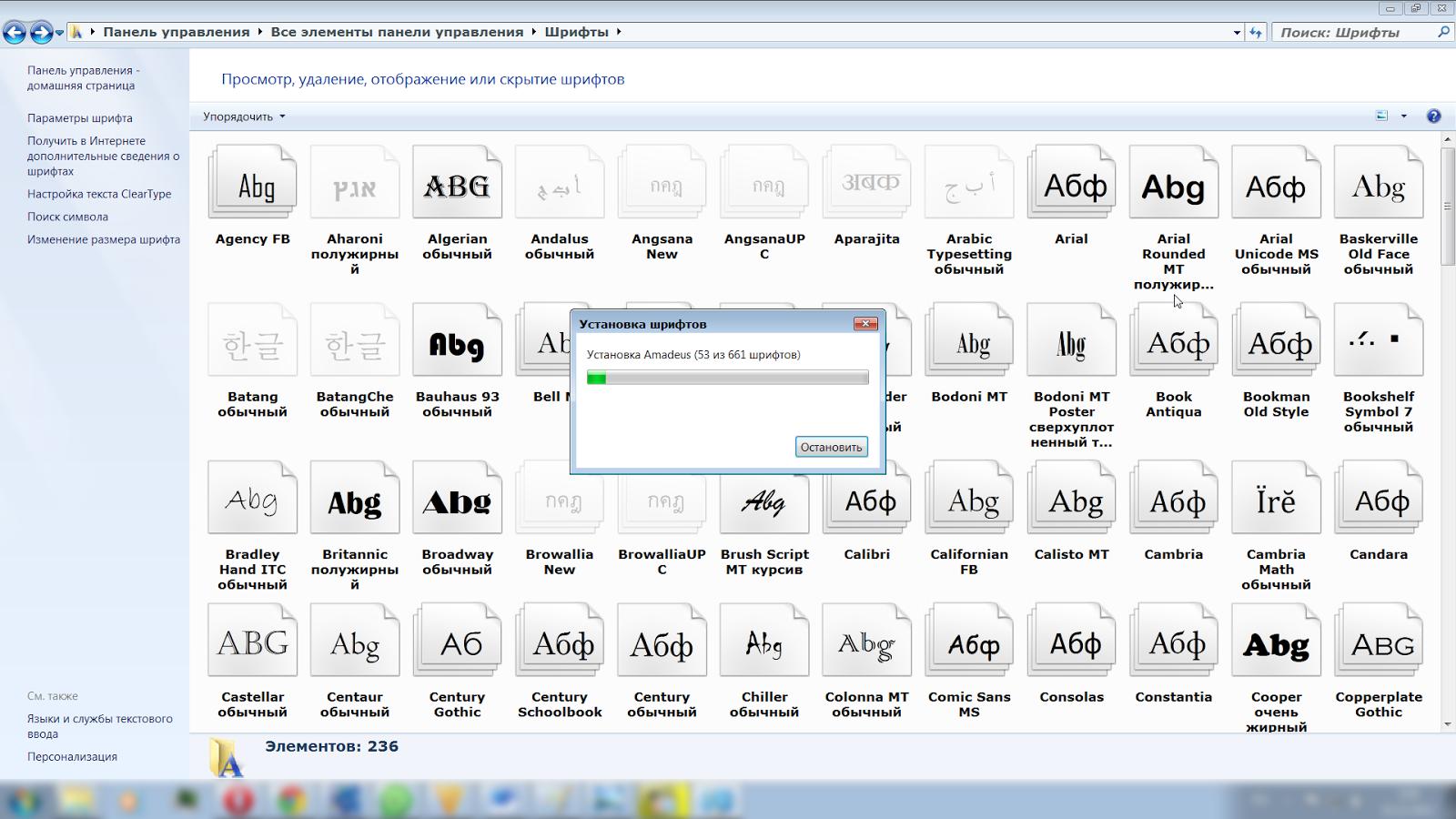 Установка шрифтов в Windows