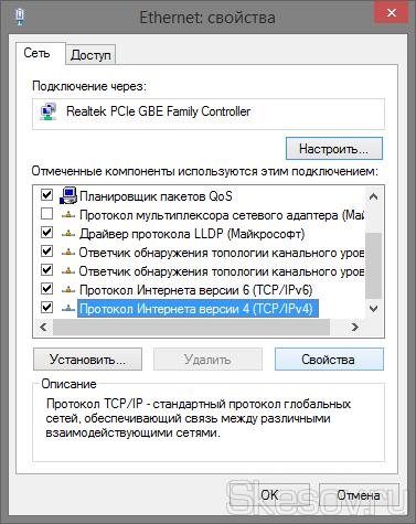 Выбираем свойства Протокола Интернета версии 4 (TCP/IPv4)