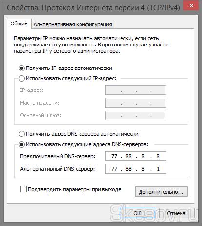 Переключаем на Использовать следующие адреса DNS-серверов и вводим необходимые сервера, выбранного нами профиля работы