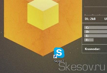 Создаем ярлык Skype