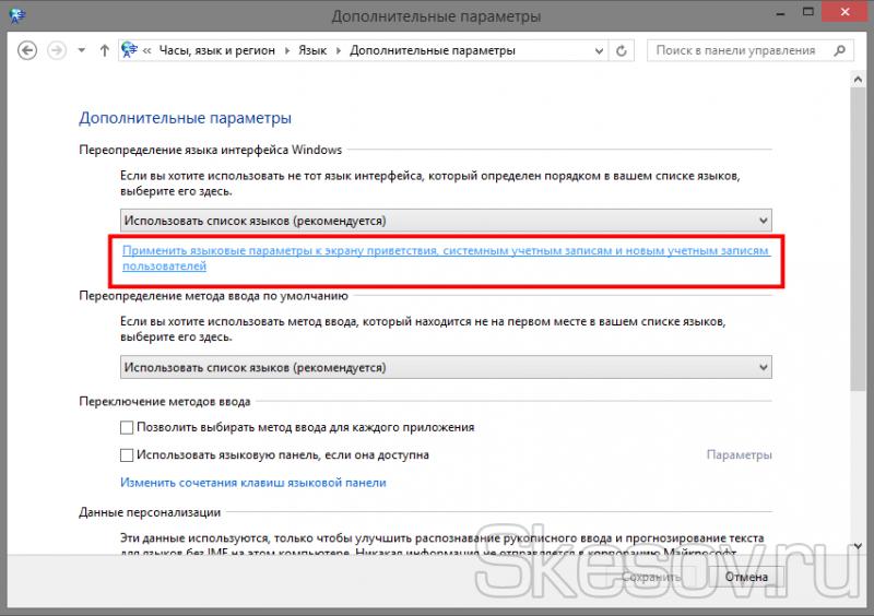 Нажимаем Применить языковые параметры к экрану приветствия, системным учетным записям и новым учетным записям пользователей