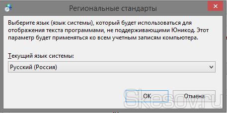 Выбираем Русский язык, нажимаем ОК