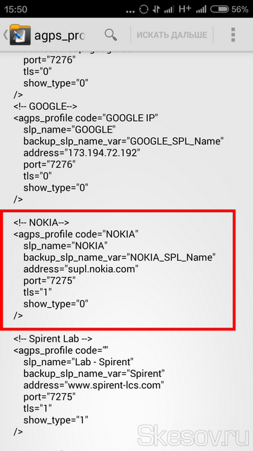 Проверяем чтобы у вас был профиль Nokia как показано на скриншоте