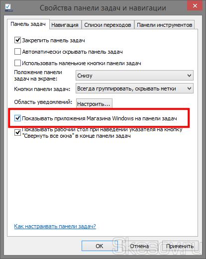 Нужно поставить галочку в чекбокс Показывать приложения из Магазина Windows на панели задач
