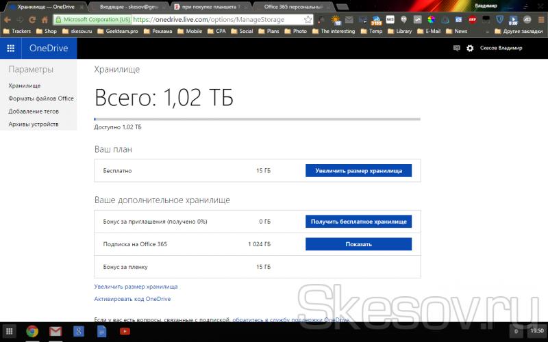 Объем памяти в хранилище OneDrive