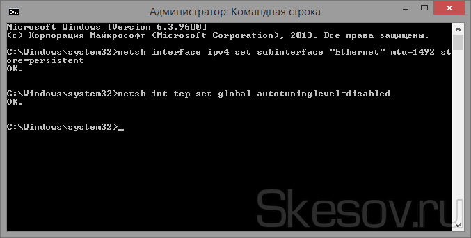 Отключим автоматическую настройку значения MTU для сетевых подключений: netsh int tcp set global autotuninglevel=disabled Чтобы включить автоматическую настройку обратно, нужно заменить disabled на enabled