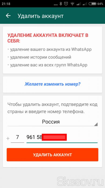 Вводим номер телефона, который хотим удалить и жмем большую красную кнопку Удалить аккаунт
