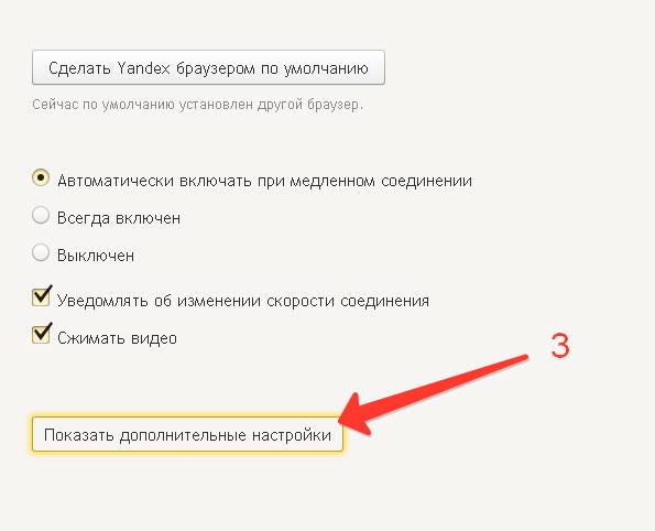 Настройки Яндекс.Браузера