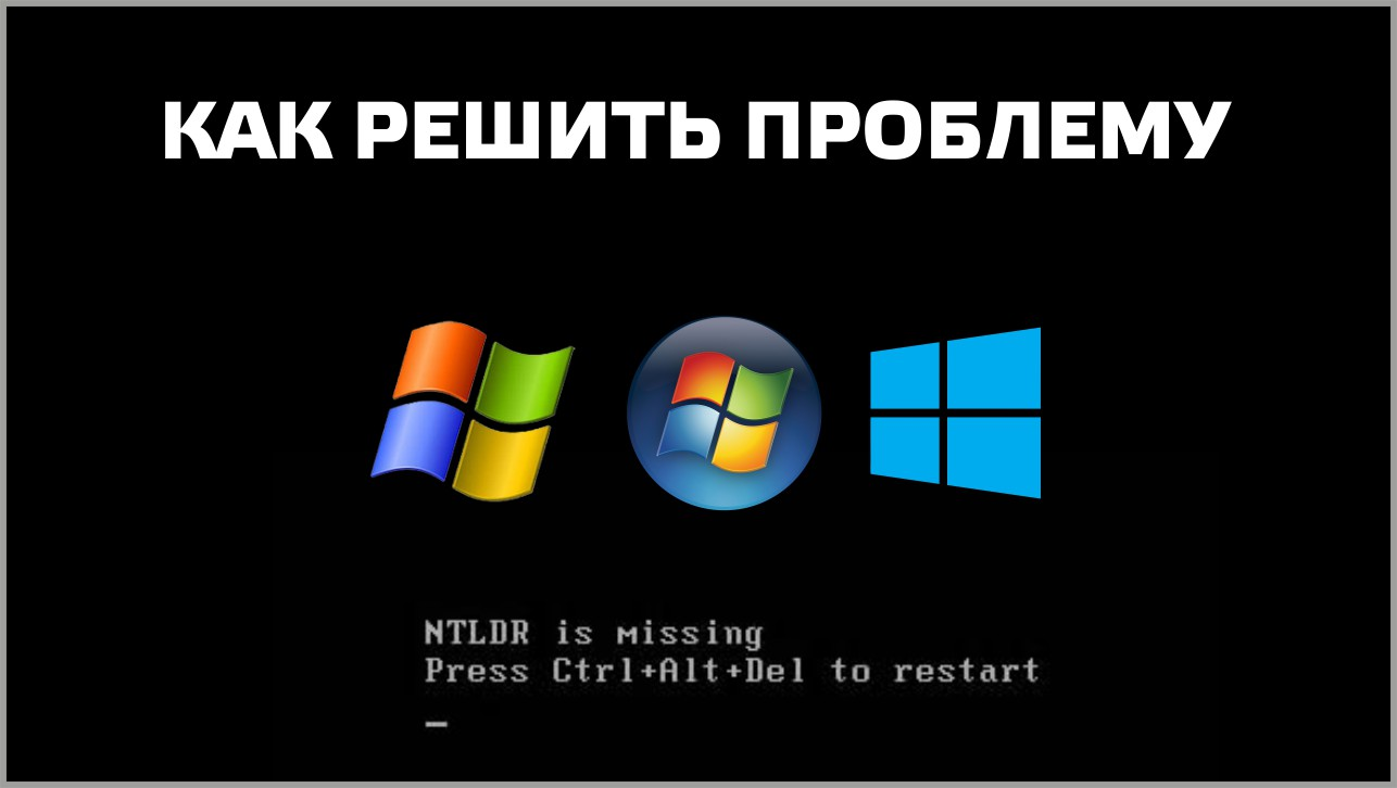ntldr is missing