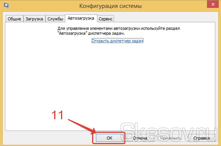 Подтверждение действий в окнекофигурации системы