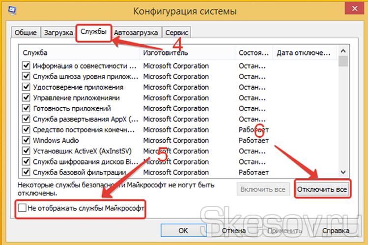 Вкладка Службы в окнекофигурации системы