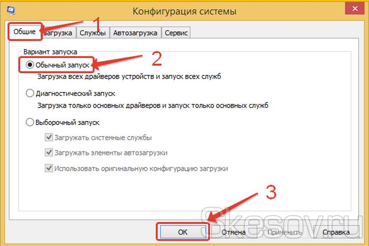 Выбор варианта обычного запуска в окне конфигурации системы