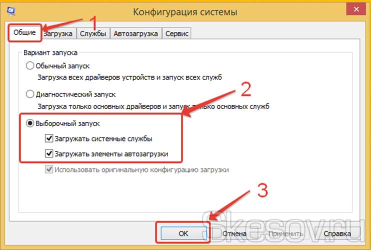 Вкладка Общиев окнекофигурации системы