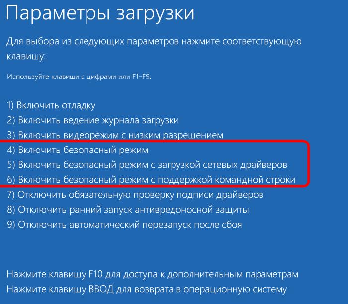 Окно параметров загрузки Windows