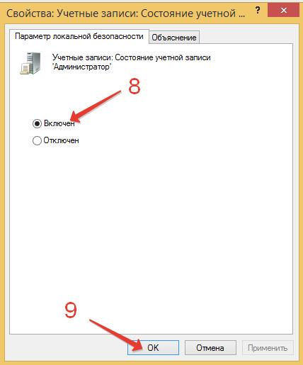 Окно состояния учетной записи
