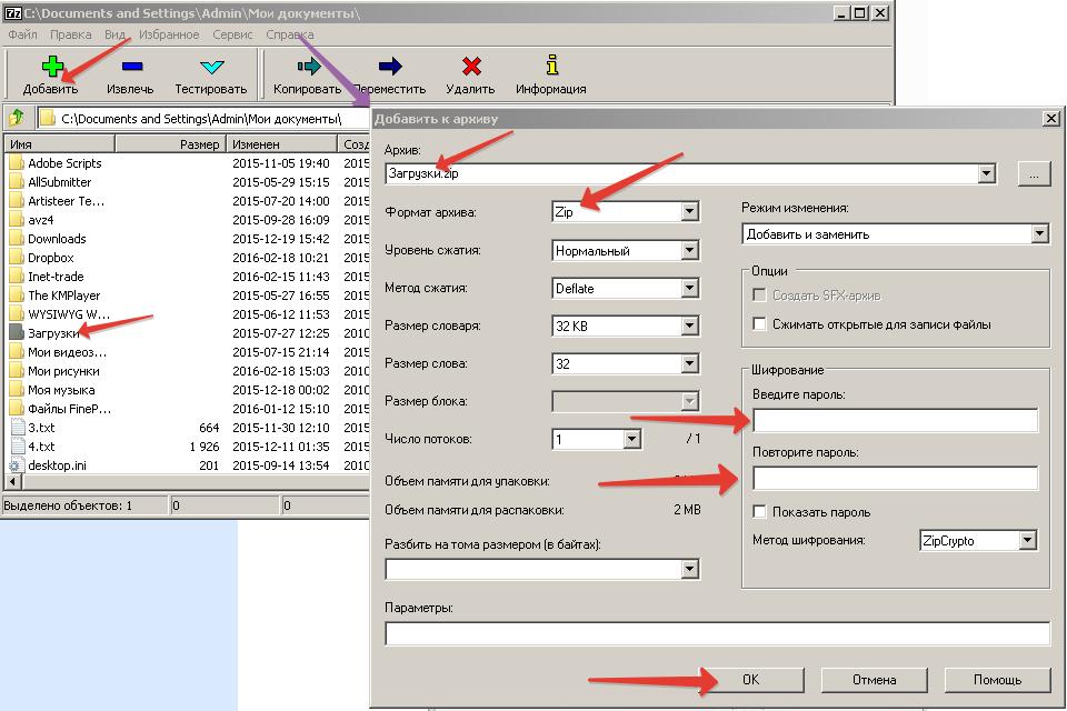 скачать программу для открытия файлов архивов