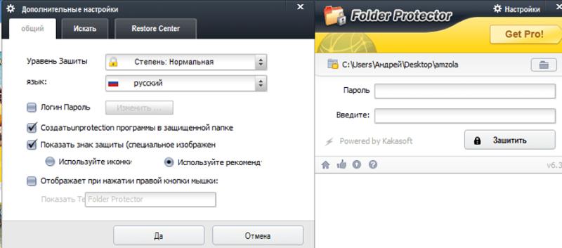 Программа Folder Protector