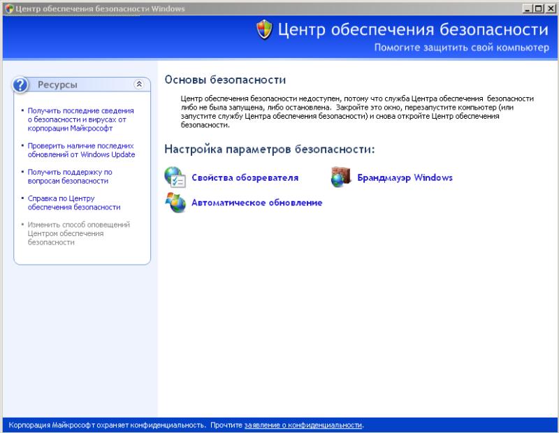 Окно Центра обеспечения безопасности Windows XP
