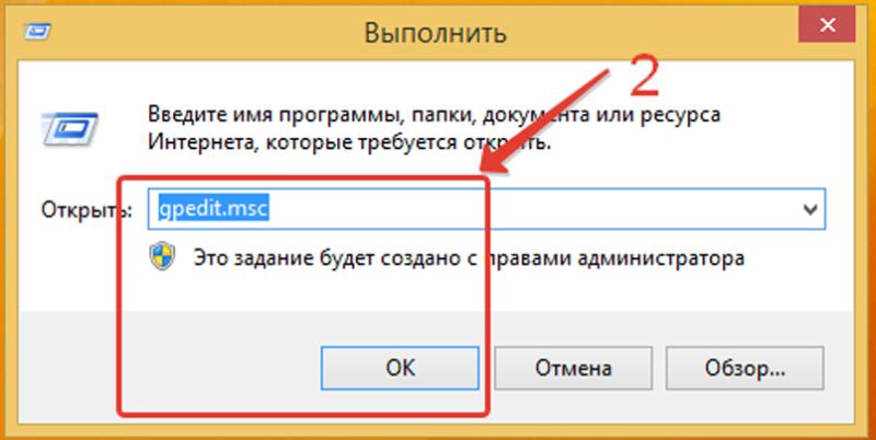 gpedit.msc в окне выполнения команд