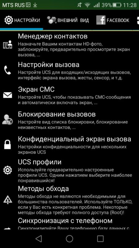 Ultimate CallerID Screen HD