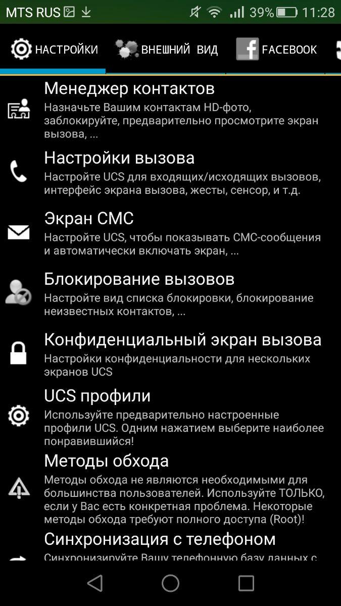 Как сделать фото на контакт во весь экран андроиде