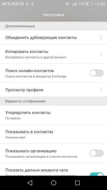 Контакты Настройки Андроид