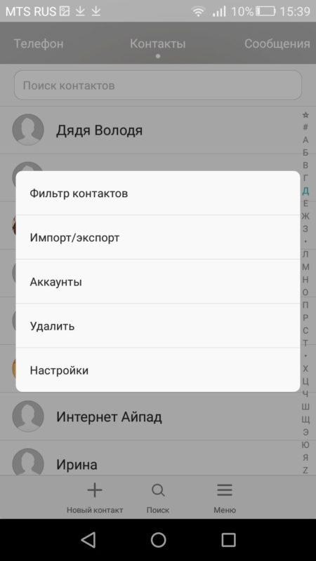 Контакты Настройки
