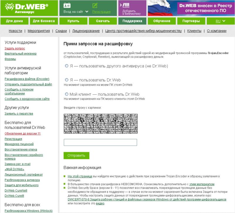 Окно онлайн дешифратора Dr.WEB