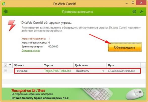 Окно программы Dr.Web CuteIt!
