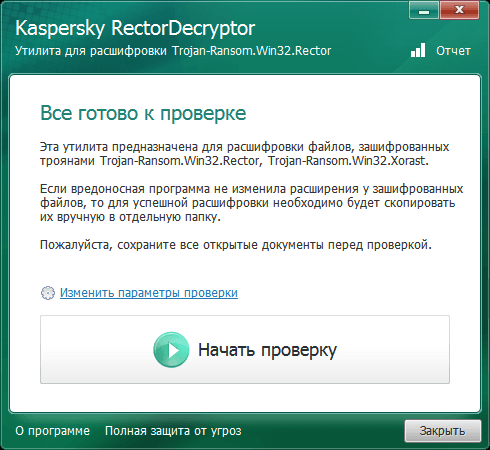 Окно утилиты RectorDecryptor.exe